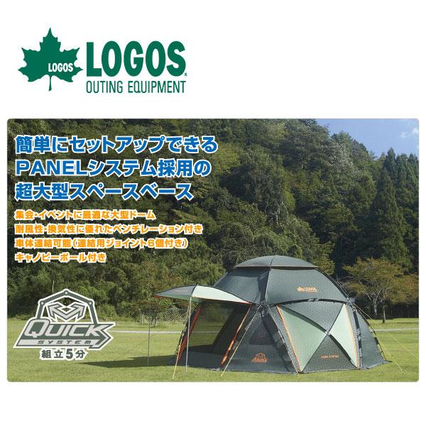 【ポイントアップ祭!】LOGOS ロゴス スペースベース デカゴンコスモス-N テント 71459007
