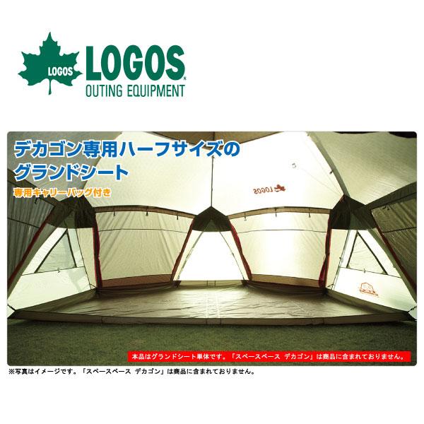 【ポイントアップ祭!】LOGOS ロゴス デカゴン ハーフグランドシート テント 71459301