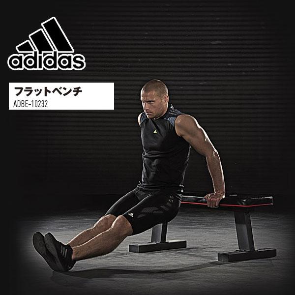 【ポイントアップ祭!】アディダス フラットベンチ ADBE-10232 フィットネス トレーニング 【adidas トレーニング用品】