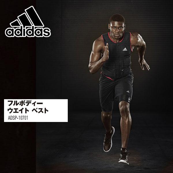 【ポイントアップ祭!】アディダス フルボディー ウエイト ベスト ADSP-10701 トレーニング フィットネス 【adidas トレーニング用品】