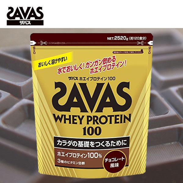 ザバス SAVAS ホエイプロテイン100 チョコレート 2520g 120食分 水でおいしく飲める CZ7343 15SS