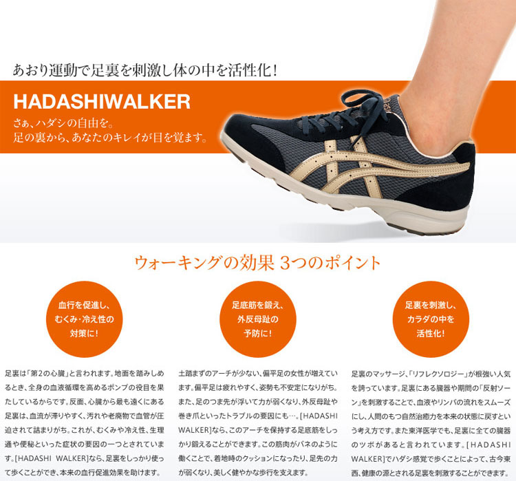 ★ ASICS walking shoes Womens hadasyworker HADASHIWALKER asics TDW725 (W) 16 AW
