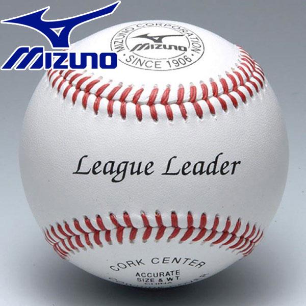 ミズノ 野球 ボール 硬式用 リーグリーダー 高校練習球 1BJBH11400