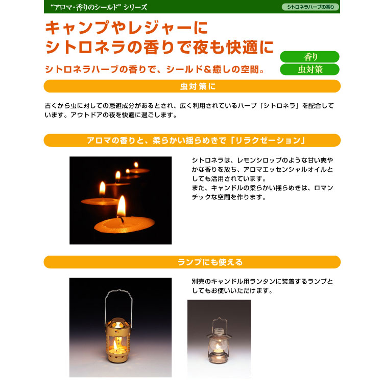 LOGOS ロゴス アロマタブキャンドル 74309010 ランプに最適なタブキャンドル シトロネラの香りで虫対策に!