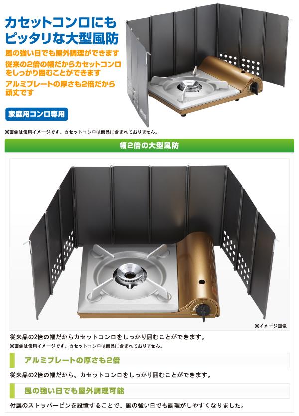 LOGOS ロゴス 風防deカセットコンロ (家庭用コンロ専用) 84704001