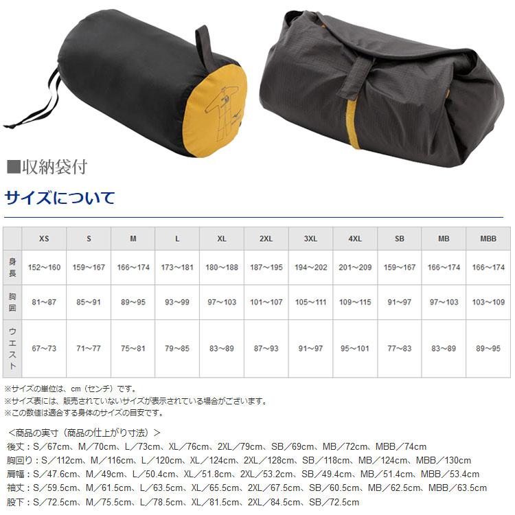 ミズノ ベルグテックEXストームセイバ-VI レインスーツ メンズ 18SS A2MG8A01