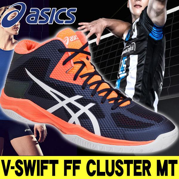 アシックス V-SWIFT FF CLUSTER MT バレーボールシューズ メンズ レディース 18SS TVR493
