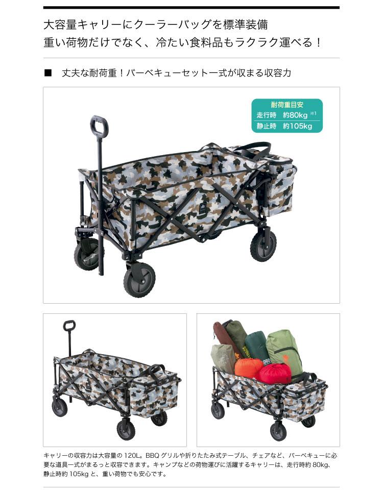 LOGOS ロゴス丸洗いスマートキャリー with クーラーバッグ(カモフラ) 84720716