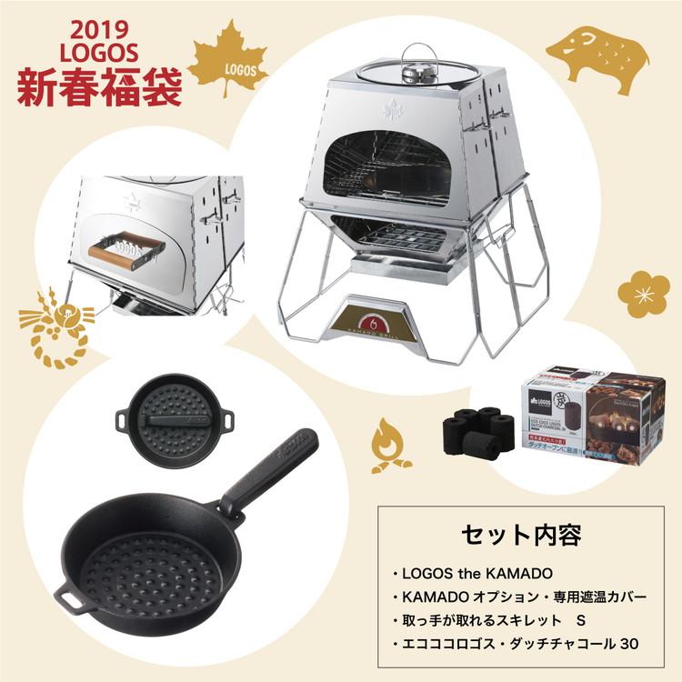 【2019福袋】 ロゴス LOGOS KAMADO スペシャルセット 合計4点セット