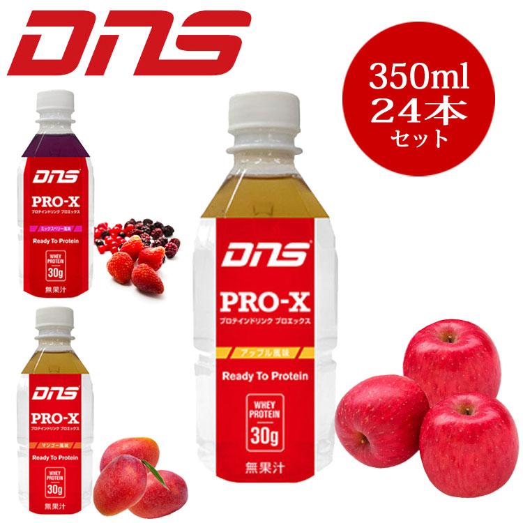 DNS プロテイン ドリンク プロエックス Pro-X 350ml×24本入り