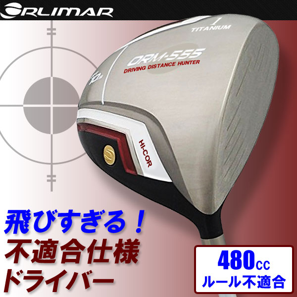 飛び過ぎ高反発 オリマー ORM-555 チタン ドライバー ORLIMAR