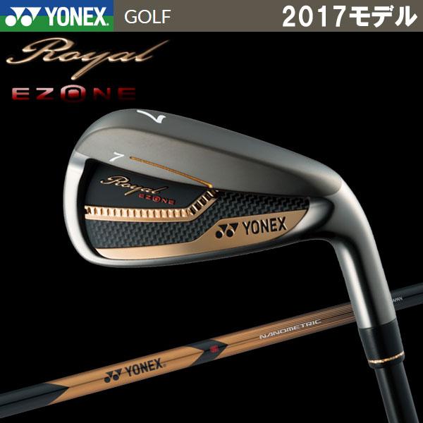 ヨネックス ロイヤル イーゾーン アイアン 4本セット YONEX Royal EZONE 2017年モデル