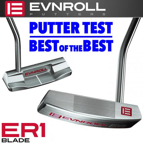 【あす楽対応】 イーブンロール パター ER1 ブレード EVNROLL ベストオブベストパター 日本正規品