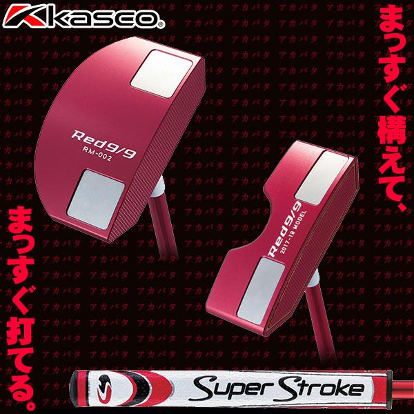 【あす楽対応】 キャスコ ゴルフ Red9/9 パター アカパタ RM-002