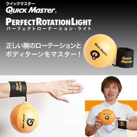 ヤマニゴルフ クイックマスター パーフェクト ローテーション ライト QMMGNT62 ゴルフ練習用品 定価 YAMANI GOLF 大好評です