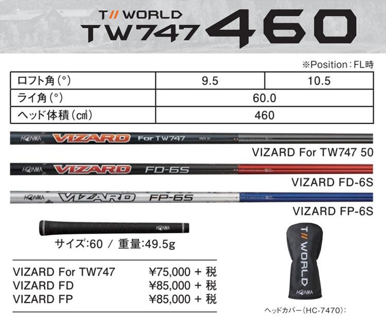 【11月16日発売予定 初回入荷分】 ホンマ ゴルフ TW747 460 ドライバー VIZARD for TW747シャフト 2019モデル