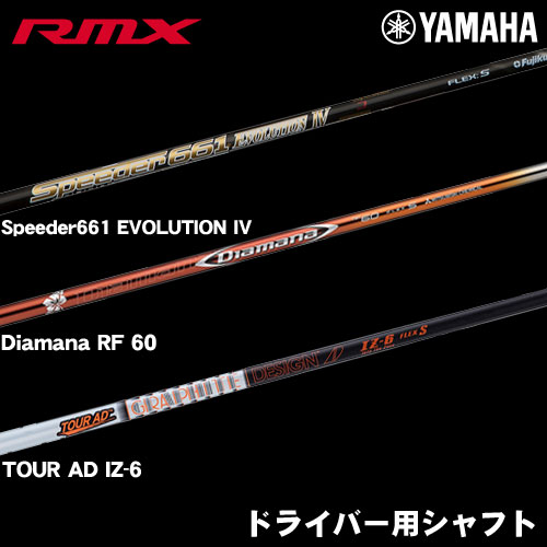 ヤマハ RMX リミックス ドライバー専用シャフト カスタムシャフト 2018モデル シャフト単品