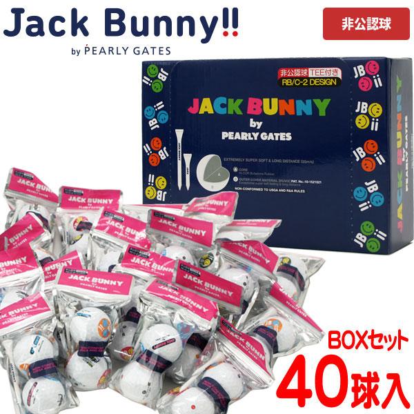 【あす楽対応】ジャックバニー パーリーゲイツ ゴルフボール ボックスセット(40球) Jack Bunny 2017
