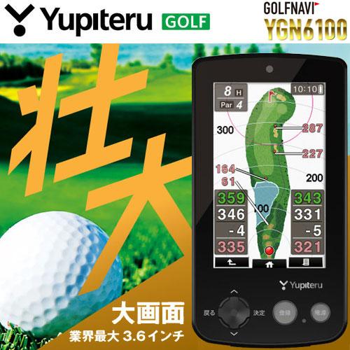 YGN6100 【ゴルフ用GPSナビ】 ユピテルゴルフナビ GPSゴルフナビ