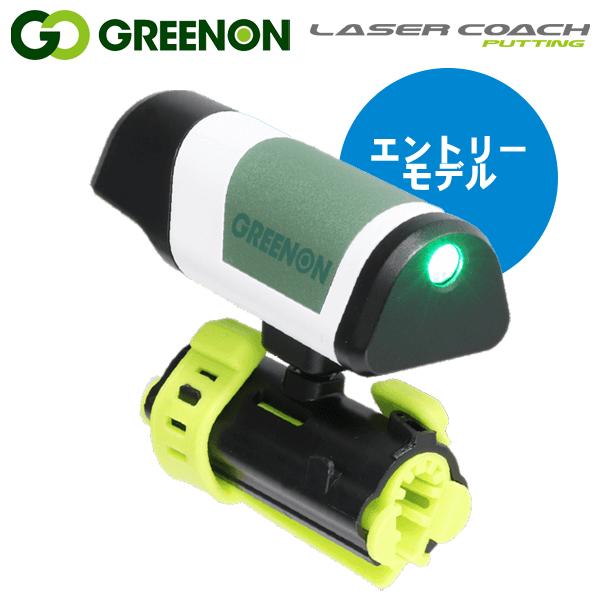 グリーンオン ゴルフ レーザーコーチ パッティング エントリーモデル G013PM スイング練習器