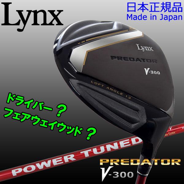 【あす楽対応】 リンクスゴルフ プレデター V-300 ハイブリッド ウッド Lynx Golf