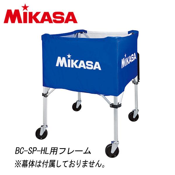 ミカサ 屋外用BC-SP-HL用フレーム BCF-SP-HL 9060001