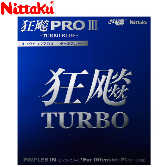 ニッタク 裏ソフトラバー HURRICANE PRO TURBO 青 キョウヒョウプロ3 ターボブルー NR8725-71