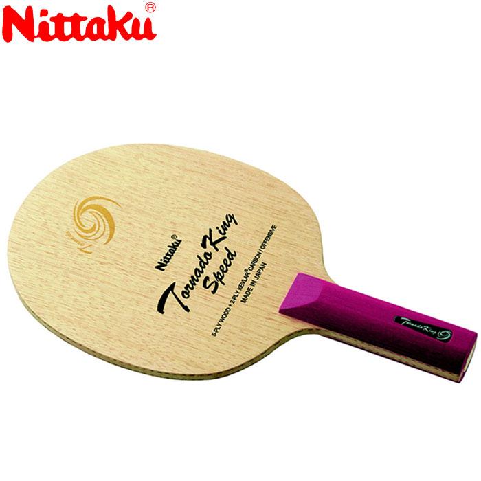 ニッタク トルネードKスピードST 卓球ラケット NC0408