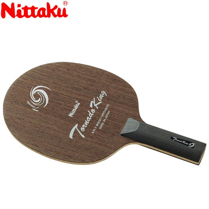 ニッタク トルネードキング ST 卓球ラケット NE6124