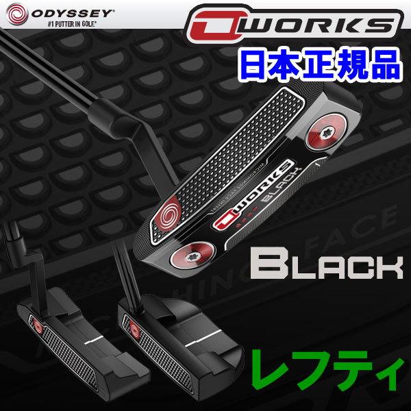 オデッセイ オーワークス ブラック パター レフティ 2017モデル 日本仕様 O-WORKS Black