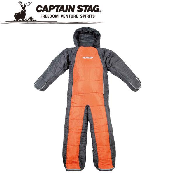 キャプテンスタッグ 洗える人型シュラフ(オレンジ×グレー) 寝袋 UB0009