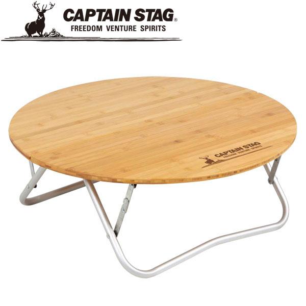 キャプテンスタッグ アルバーロ 竹製ラウンドテーブル65 UC0503