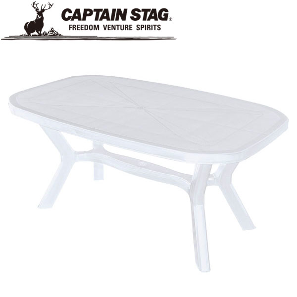 キャプテンスタッグ アンティーブPC.オーバルテーブル(ホワイト) MG2591