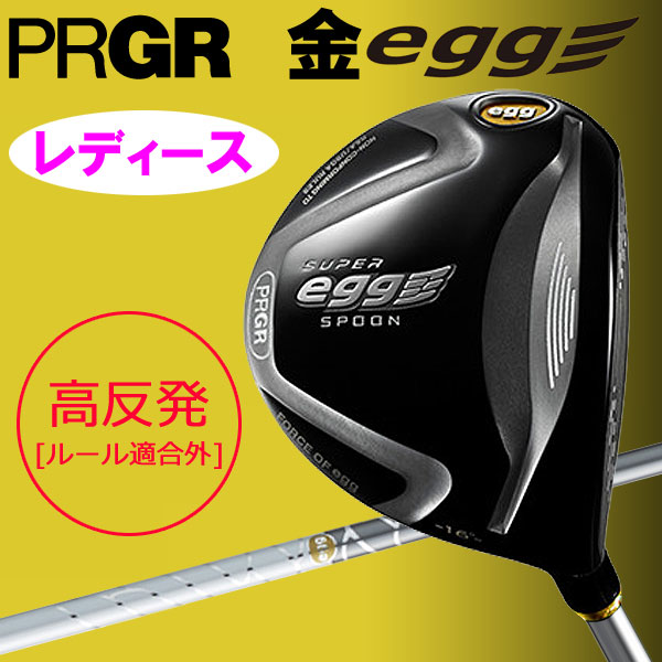 PRGR プロギア egg スーパー エッグ スプーン レディース フェアウェイウッド 高反発モデル 日本正規品