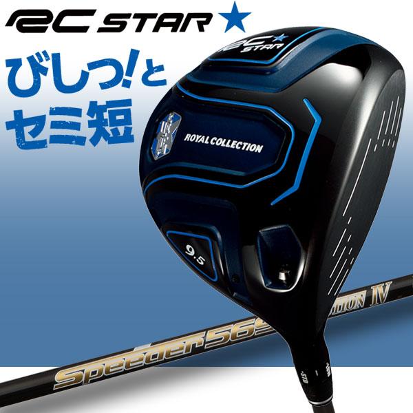 ロイヤルコレクション RC STAR ドライバー Speeder 569 Evolution IV アールシー スター 日本仕様
