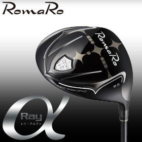 2015モデル ロマロ Ray アルファ ドライバー RomaRo RJ-TC シャフト ルール適合