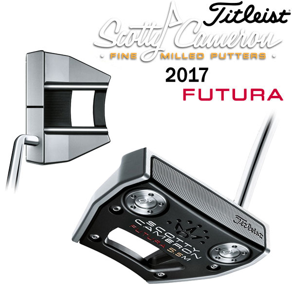 タイトリスト スコッティキャメロン 2017 フューチュラ パター FUTURA 5.5M 日本正規品