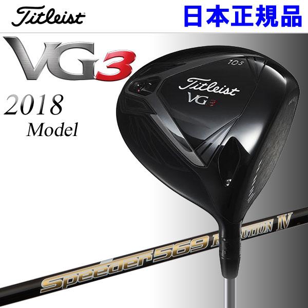 タイトリスト VG3 ドライバー Speeder569 Evolution IV シャフト 2018年モデル 日本仕様