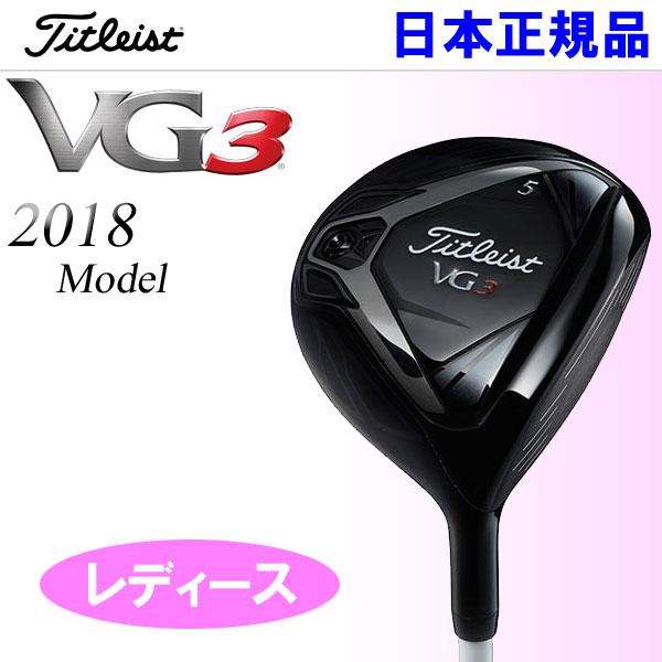 【あす楽対応】 2018年モデル タイトリスト VG3 フェアウェイウッド レディース 日本仕様 Titleist VGF