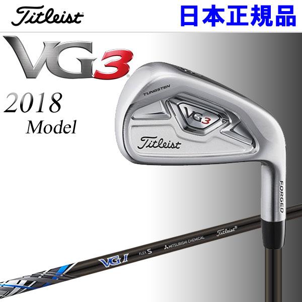 【あす楽対応】 2018年モデル タイトリスト VG3 アイアン 5本セット 日本仕様 Titleist VGI カーボン