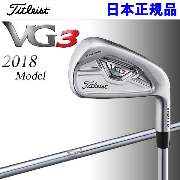 タイトリスト VG3 アイアン 単品 N.S.PRO 950GH スチール 2018年モデル 日本仕様