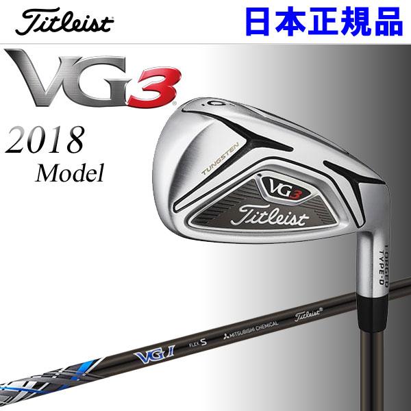 2018年モデル タイトリスト VG3 アイアン TYPE-D 5本セット 日本仕様 Titleist VGI カーボン