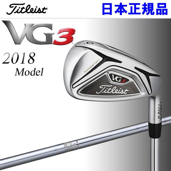 2018年モデル タイトリスト VG3 アイアン TYPE-D 単品 日本仕様 N.S.PRO 950GHスチール