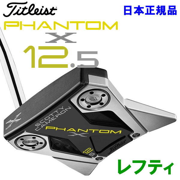 タイトリスト スコッティキャメロン ファントム エックス 12.5 パター レフティ 日本正規品