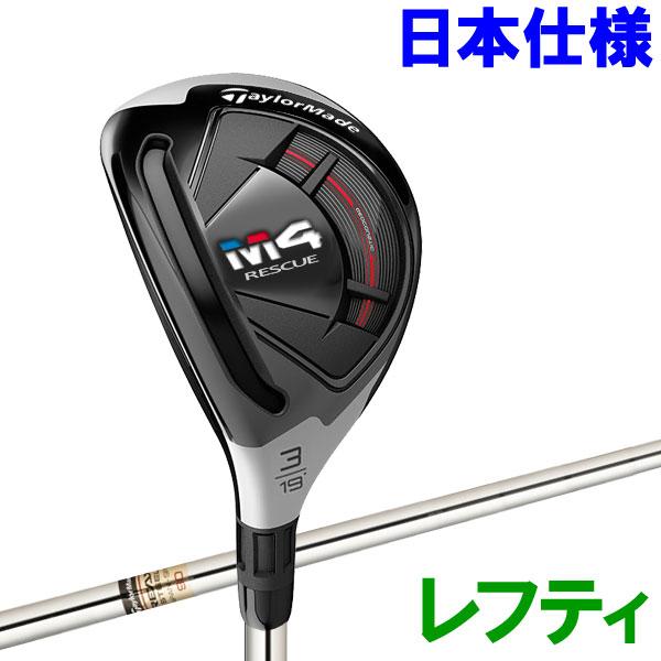 【あす楽対応】 テーラーメイド M4 レスキュー ユーティリティ レフティ REAX90 JP スチール 2018モデル 日本仕様