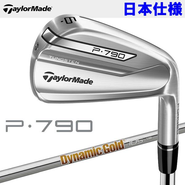 テーラーメイド P・790 アイアン 6本セット Dynamic Gold 105 シャフト 2018モデル 日本仕様