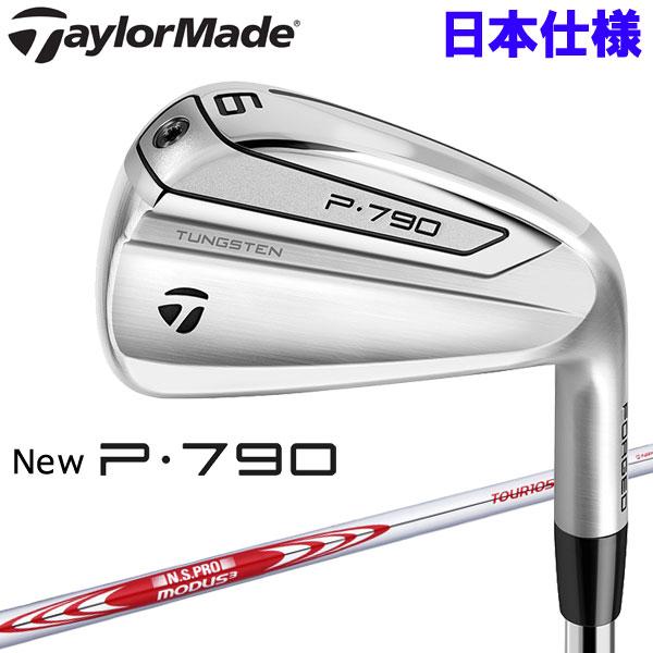 【あす楽対応】 テーラーメイド New P・790 アイアン 6本セット N.S.PRO Modus3 105 2019 日本仕様