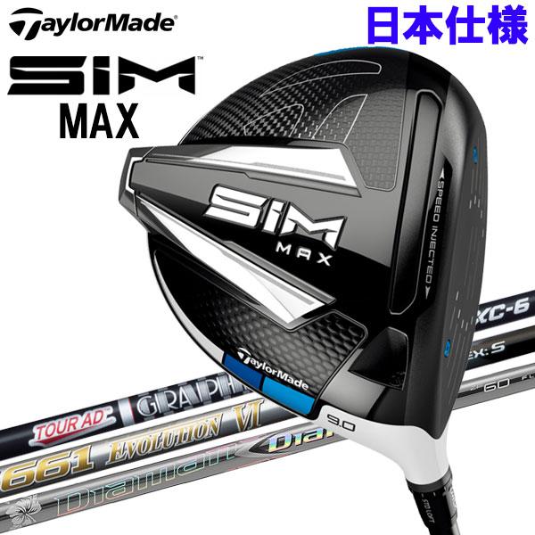 【あす楽対応】 テーラーメイド SIM MAX ドライバー 正規カスタムシャフト 2020モデル 日本仕様