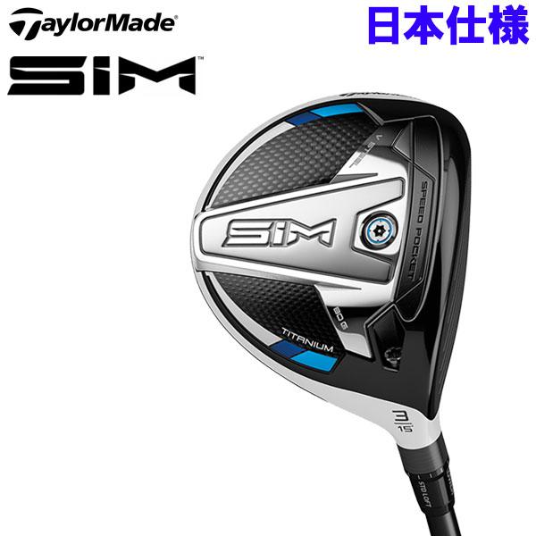 【あす楽対応】 テーラーメイド SIM フェアウェイウッド TENSEI SILVER TM50 カーボン 2020モデル 日本仕様
