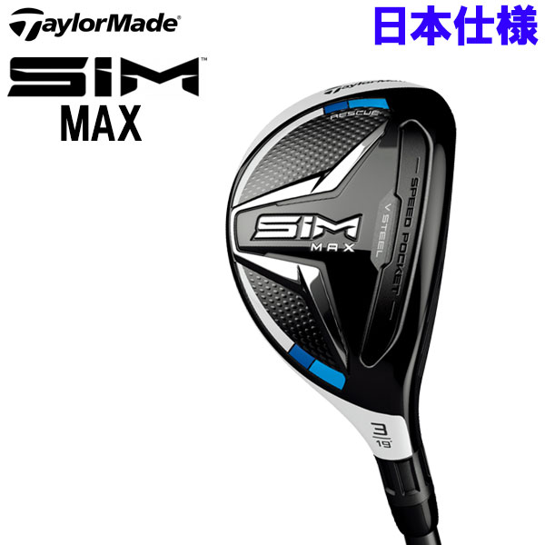 【あす楽対応】 テーラーメイド SIM MAX レスキュー TENSEI BLUE TM60 カーボン 2020モデル 日本仕様